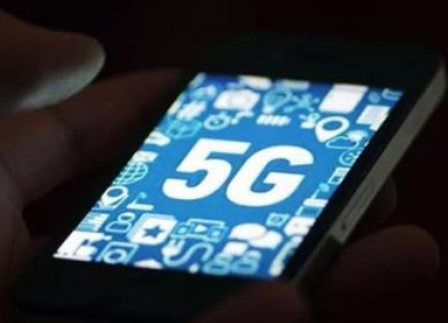 5G手机问世时间点 主要取决于手机的芯片平台的成熟度
