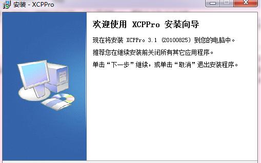 信捷XC系列PLC编程软件XCPPro V3.1正式版应用程序免费下载