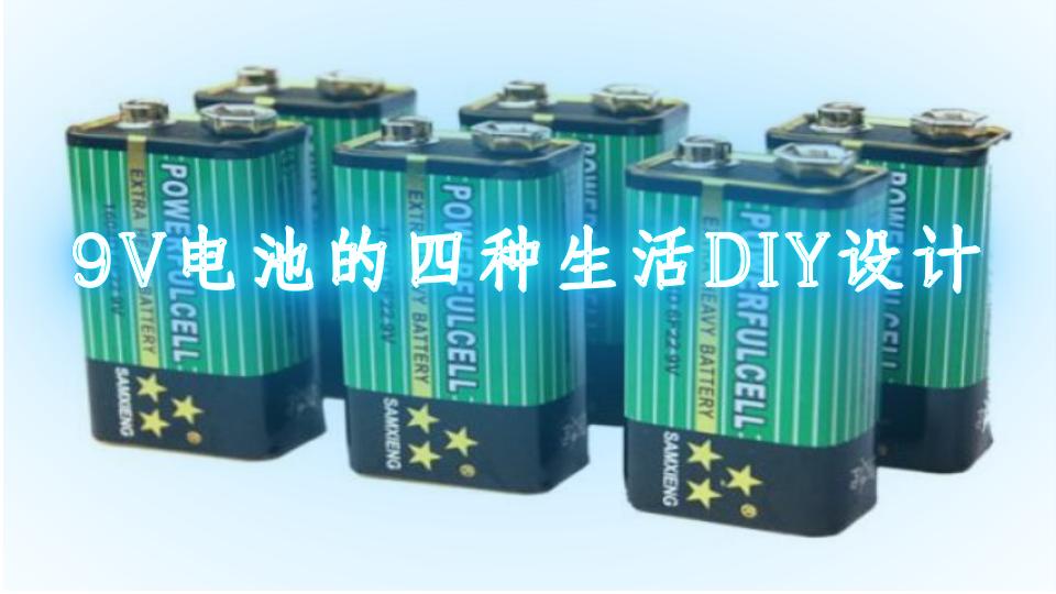 9V电池的四种生活DIY设计