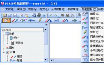 电力系统分析PSASP7.0版潮流计算软件用户手册(完整版)免费下载