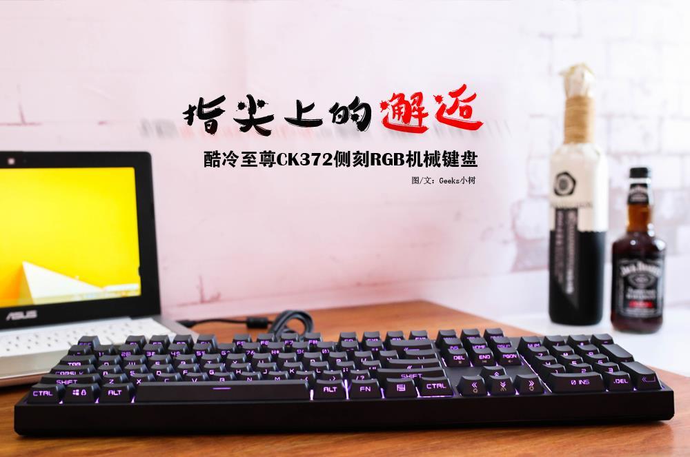酷冷至尊CK372侧刻RGB机械键盘评测 手感很细腻触感和使用体验很好