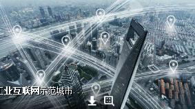 工业互联网万亿市场空间或开启 构建开放新格局