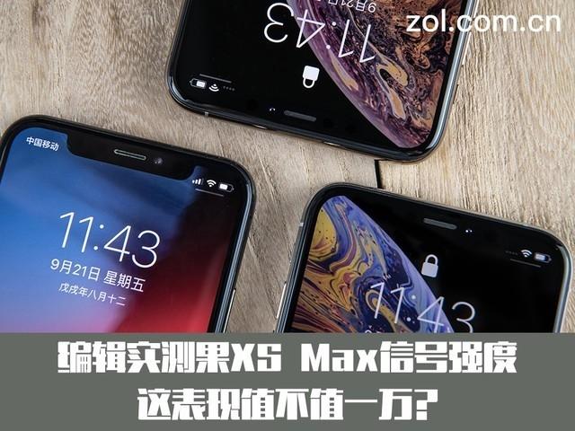 苹果XSMax信号强度实测 竟比不上千元机