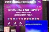 2018AI开发者大会在北京召开,捷通华声分享了所在领域的研究成果及技术应用