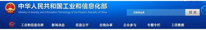北京市通信管理局牢固树立四个意识以规范互联网网络接入服务的工作