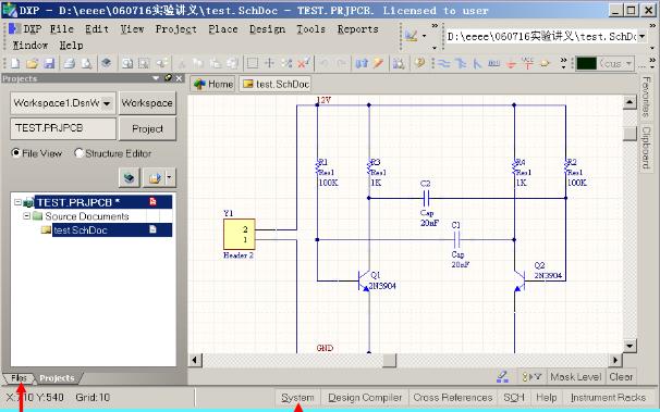 Altium designer教程之使用AD画PCB板的详细过程资料分析