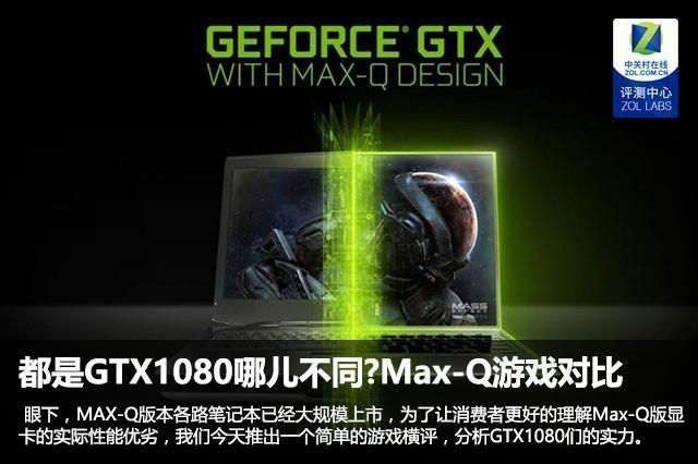 GTX1080Max-Q性能实测 相对于传统产品的比较优势非常微弱
