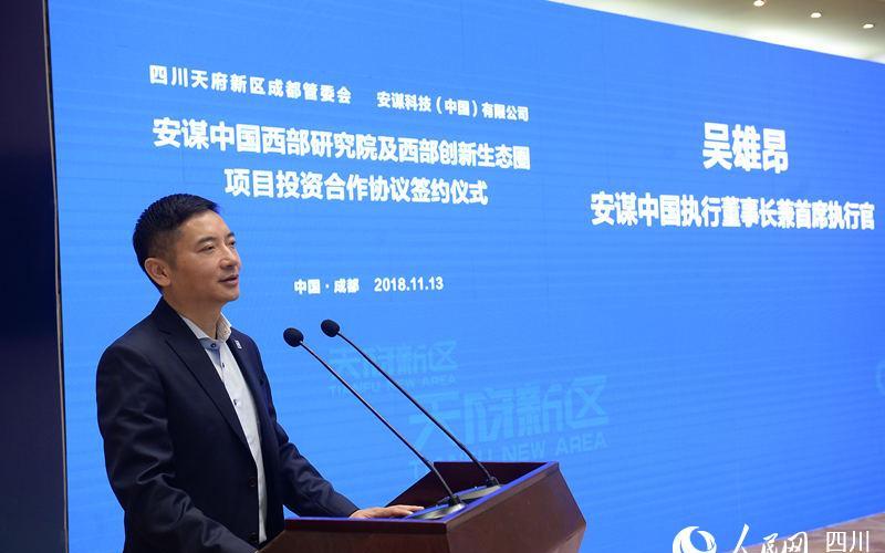 投资超100亿元 安谋中国落户天府新区