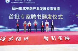 浙江绍兴市与多方签订协议 将在越城区全力打造高端制造业