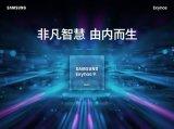三星最新的旗舰芯片平台Exynos 9820正式亮相