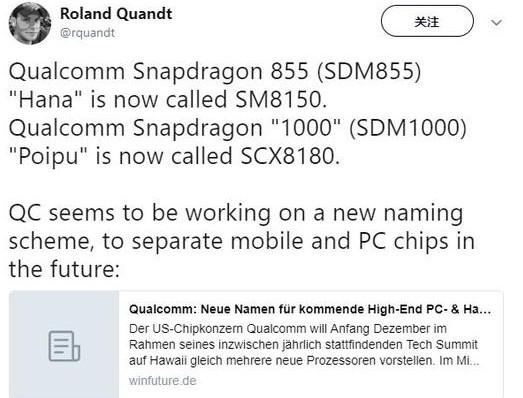 魅族16s不会采用三星Exynos芯片将会成为首款搭载高通骁龙8150的机型