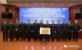 公安部在山东设立的首个警务科技创新应用基层示范基地