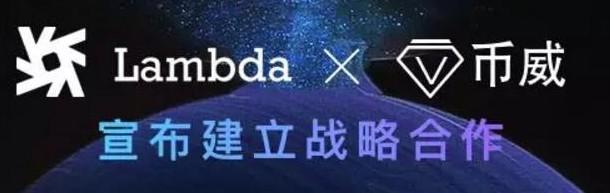 Lambda与币威合作致力打造数字资产管理行业领...