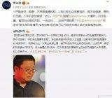 面对网易科技记者的一篇负面新闻报道,罗永浩愤怒了