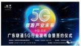 广东联通5G的新时代也将到来,新一代通信技术与现在的4G有什么区别?