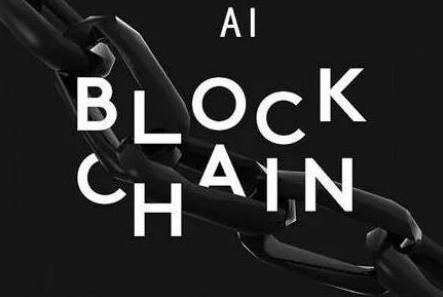 AI与区块链能碰撞出怎样的火花