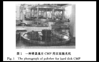 化学机械抛光技术的研究进展