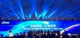 华星光电第11代AMOLED新型显示器件生产线建设项目正式投产