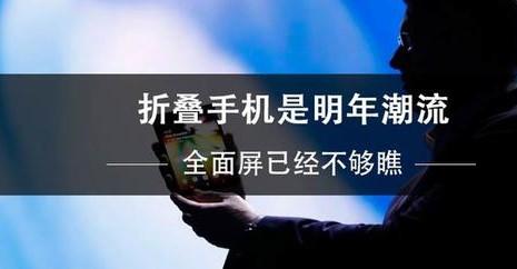 三星将在明年上半年正式推出折叠手机引领手机潮流