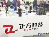 正方科技举办无人机锂电池发布会