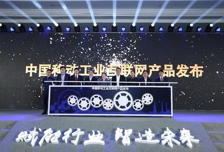 中国移动发布了以1+4为核心的工业互联网平台产品赋能行业智造未来
