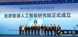 北京正式发布北京智源行动计划,打造AI融合开放的系统