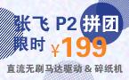 张飞P2课程拼团