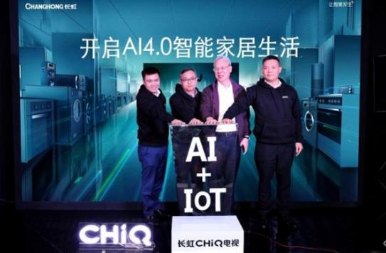 长虹CHiQ电视正式发布旗下2018 AI+IoT新品Q6K
