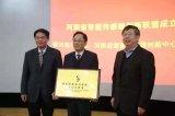 河南省智能传感器创新联盟成立,为郑州建设提供long88.vip龙8国际和动力支撑
