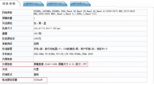 荣耀10青春版渲染图以及配置信息曝光 将搭载骁龙710处理器芯片
