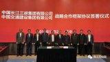 三峡集团与中交集团签署战略合作协议,共同推进海上...