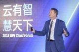IBM推出多云管理解决方案
