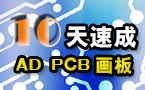 10天AD PCB画板速成