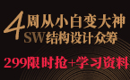 硬件三人行结构龙8国际娱乐网站众筹促销299