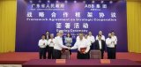 ABB与广东签署全面战略合作框架协议