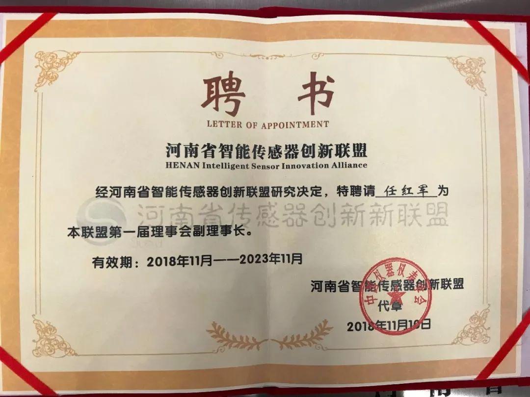 河南省智能传感器创新联盟成立,为郑州建设提供技术和图片