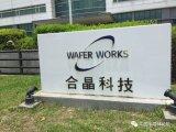 半导体硅晶圆厂合晶宣布,合晶上海厂将在本月底开始...
