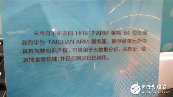 华为展出自主研发的Hi1612ARM架构64位处理器 称已在阿里巴巴试用
