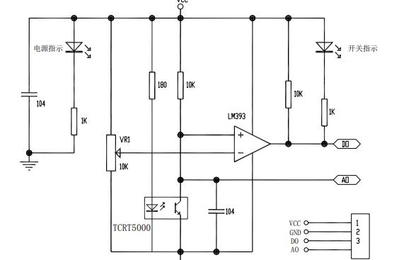 AGV寻迹传感器模块电路原理图详细资料免费下载