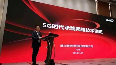5G承载演进与革新势在必行烽火以行践言促进5G发展