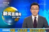 """中国科技的重大突破中国出现了""""人造太阳"""""""