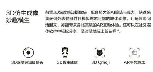 华为首次实现了3D仿生成像、3D Qmoji表情以及AR手势游戏