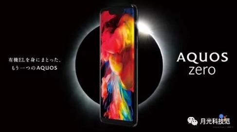 夏普AQUOS zero即将发布 骁龙845加2K曲面屏幕