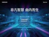 三星正式发布新旗舰SoC,Galaxy S10将明年2月首发
