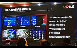 商汤科技饶学贵:AI多模态城市机器视觉,助力新型智慧城市建设