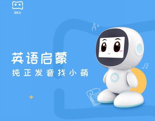 小萌教育机器人频传喜讯 销量和产量都在不断跃升