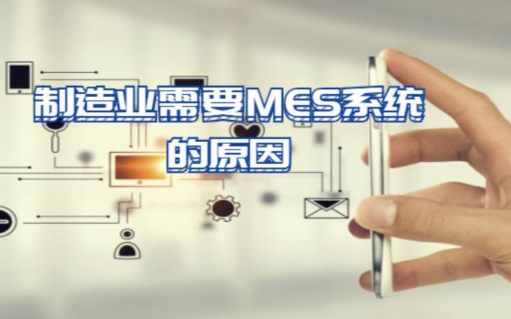 制造业企业为什么需要MES系统