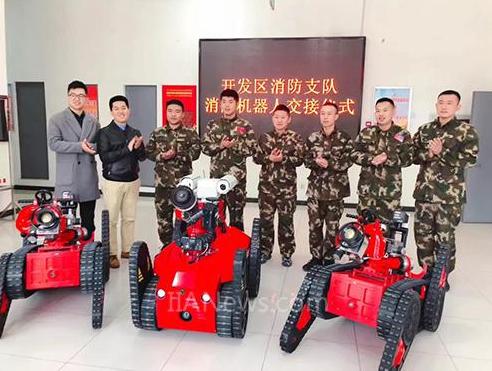 HRG多功能消防机器人正式交付 能全天候持续工作