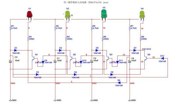 用三极管做的4闪电路详细电路原理图免费下载