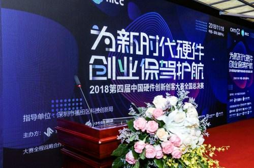 10强硬创团队、100+投资机构,照亮了整个第四届中国硬件创新创客大赛现场!